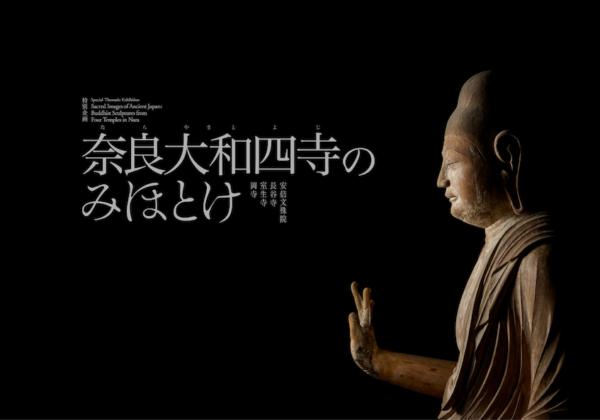 東京国立博物館 特別企画『奈良大和四寺のみほとけ』