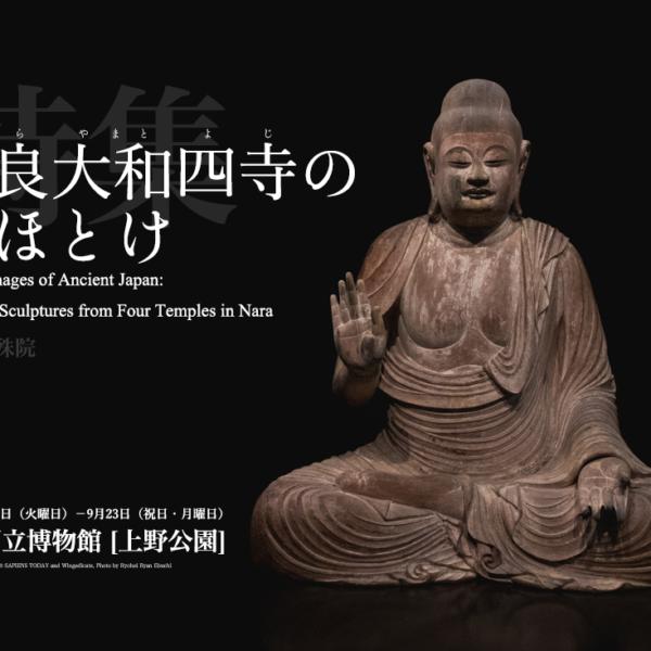 特別企画『奈良大和四寺のみほとけ』