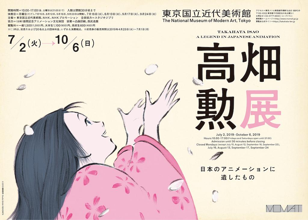 展覧会『高畑勲展—日本のアニメーションに遺したもの』