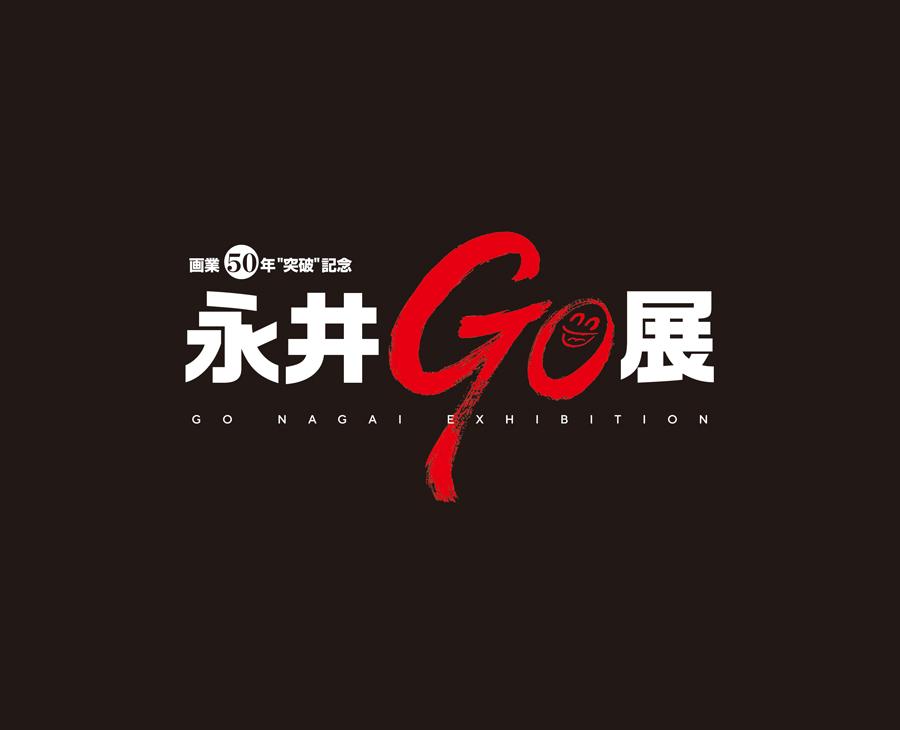 """展覧会『画業50年""""突破""""記念 永井GO展』"""