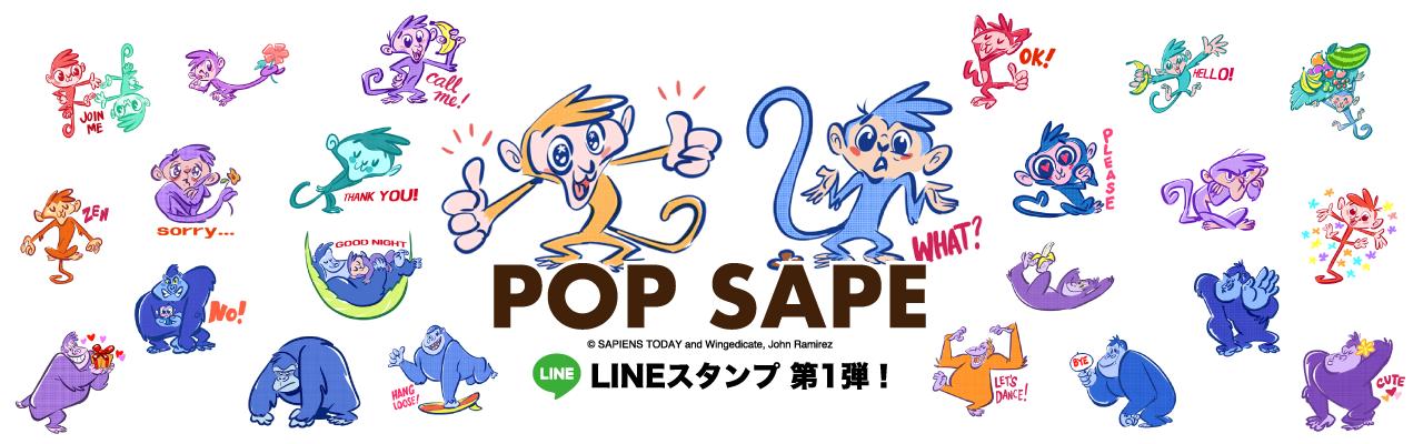 SAPIENS TODAY|サピエンストゥデイ LINEスタンプ