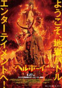 映画『Hellboy』(邦題『ヘルボーイ』)