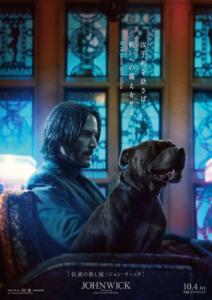 映画『John Wick: Chapter 3 Parabellum』(邦題『ジョン・ウィック:パラベラム』)