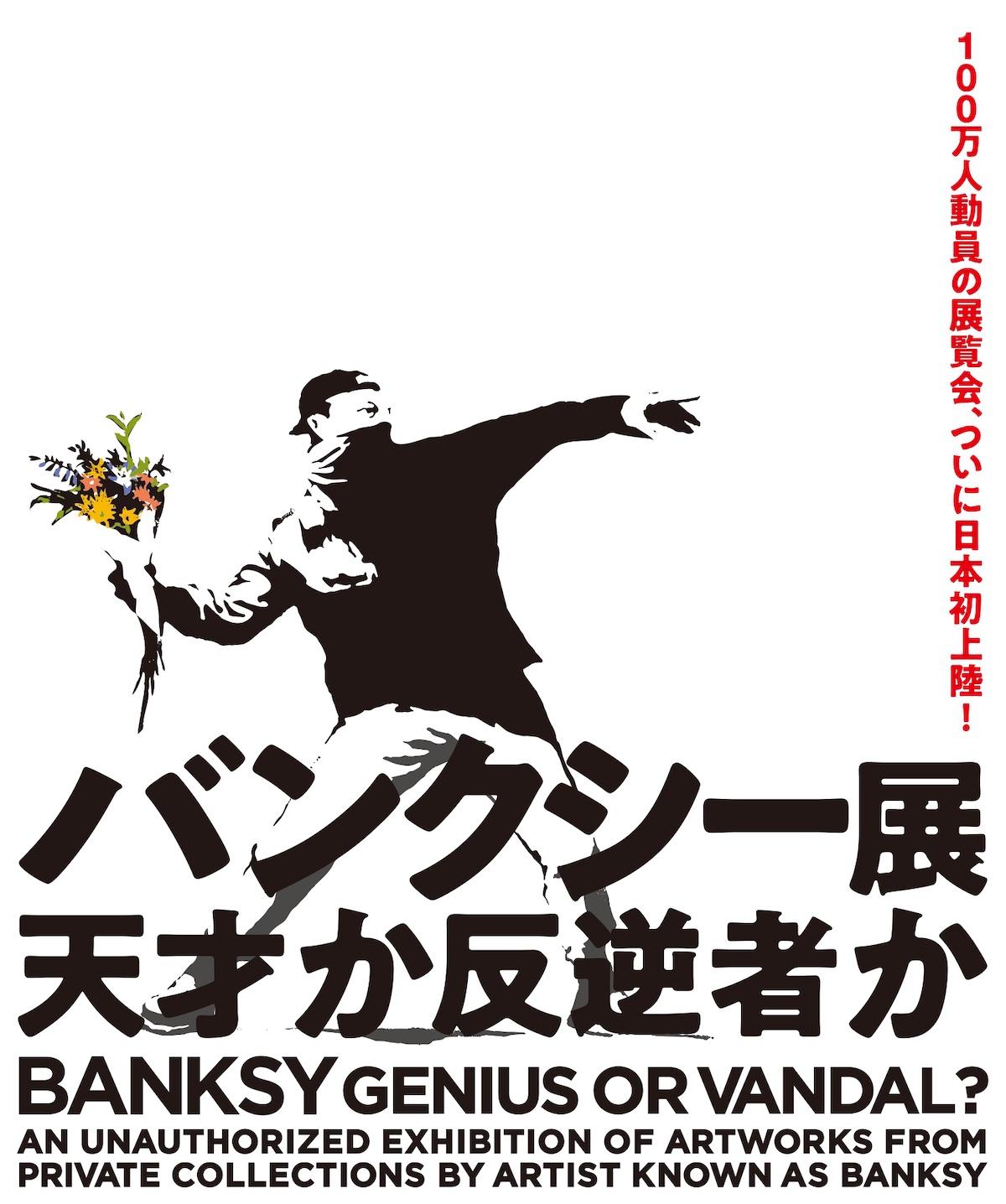 展覧会『バンクシー展 天才か反逆者か』