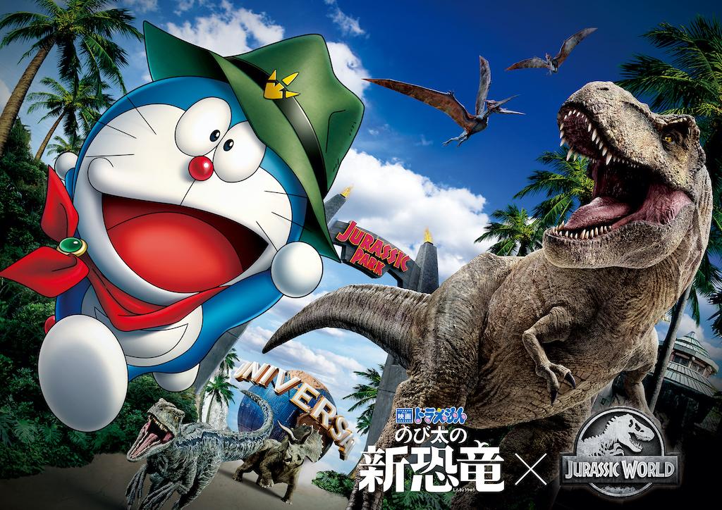 ユニバーサル・スタジオ・ジャパン x 映画『ドラえもん のび太の新恐竜』