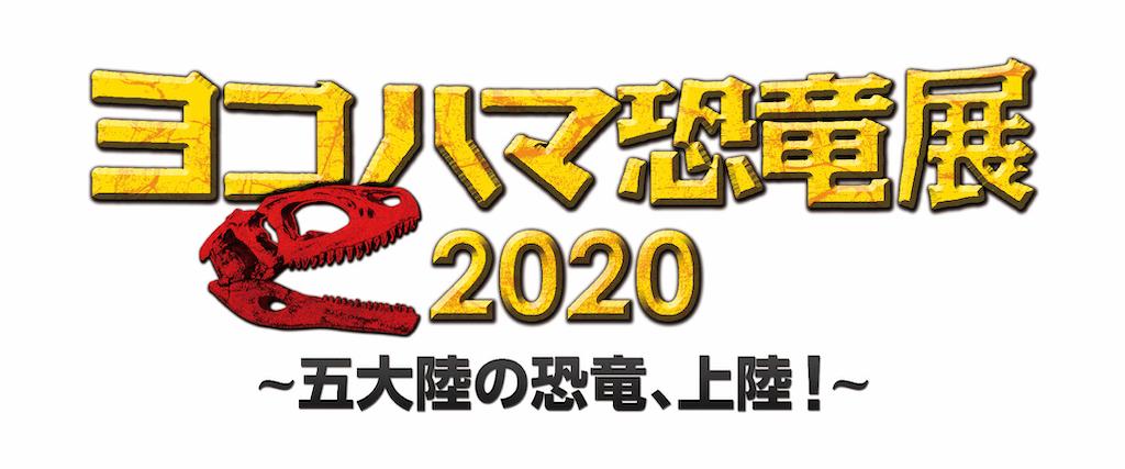 恐竜展『ヨコハマ恐竜展 2020〜五大陸の恐竜、上陸!〜』