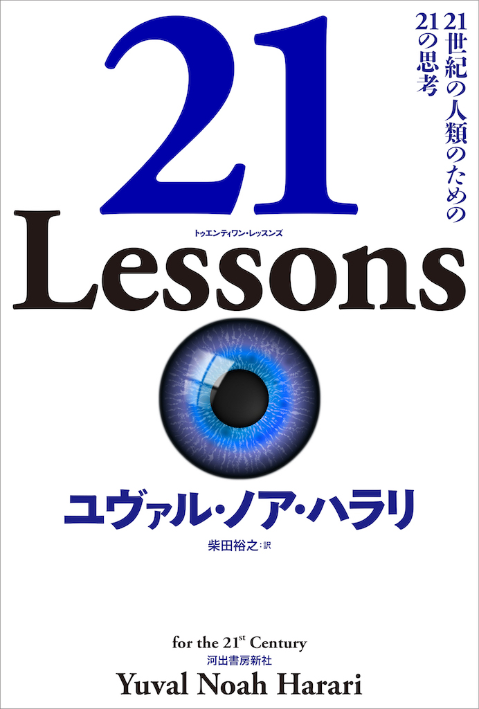 21 Lessons for the 21st Century|21 Lessons:21世紀の人類のための21の思考