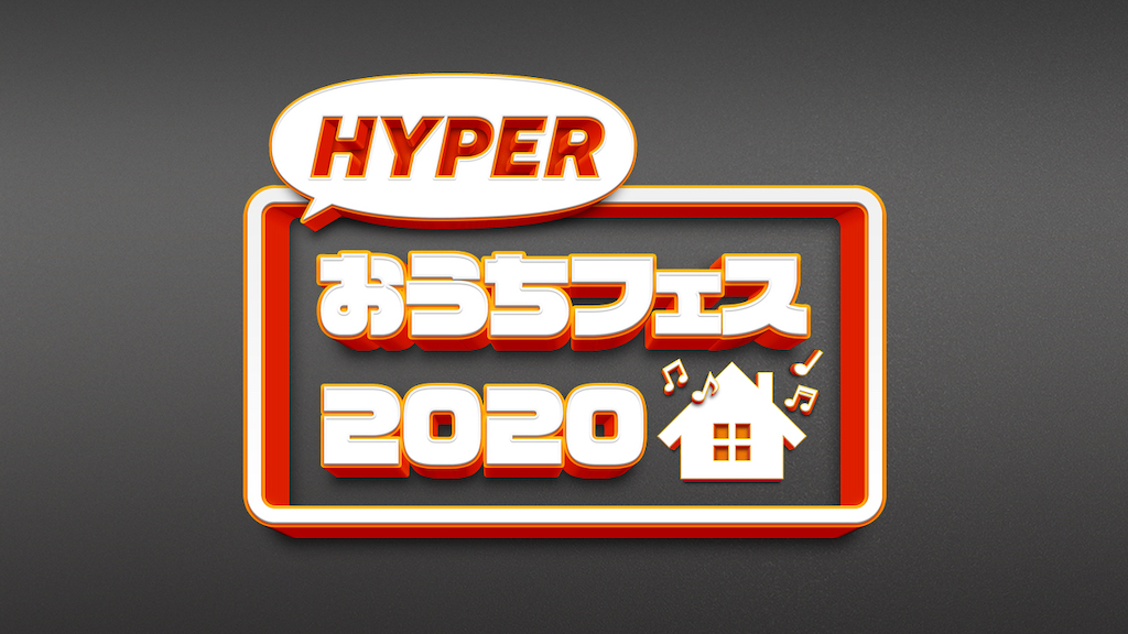 HYPERおうちフェス2020
