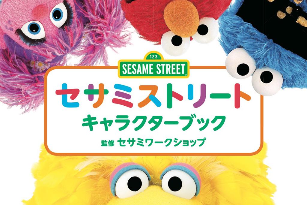 セサミストリート キャラクターブック