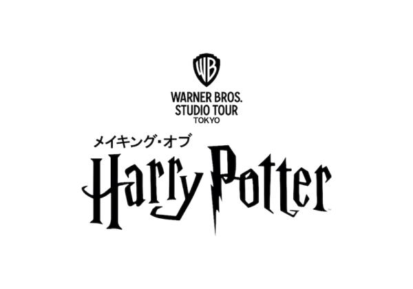 ワーナー ブラザース スタジオツアー東京‐メイキング・オブ ハリー・ポッター