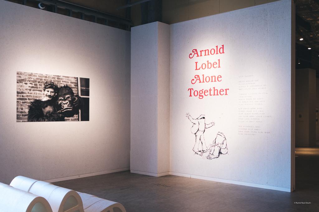 企画展『「がまくんとかえるくん」誕生50周年記念 アーノルド・ローベル展』