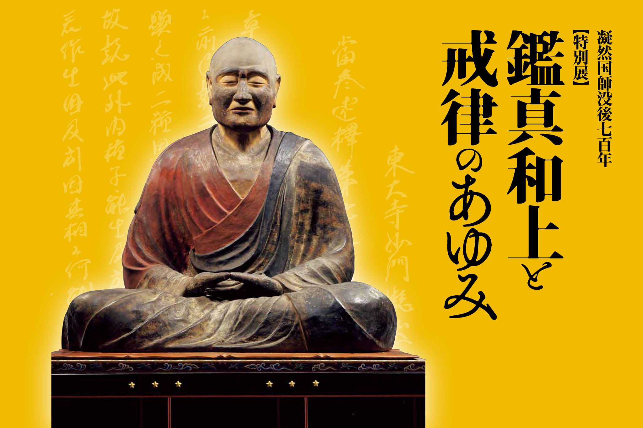 凝然国師没後700年 特別展『鑑真和上と戒律のあゆみ』