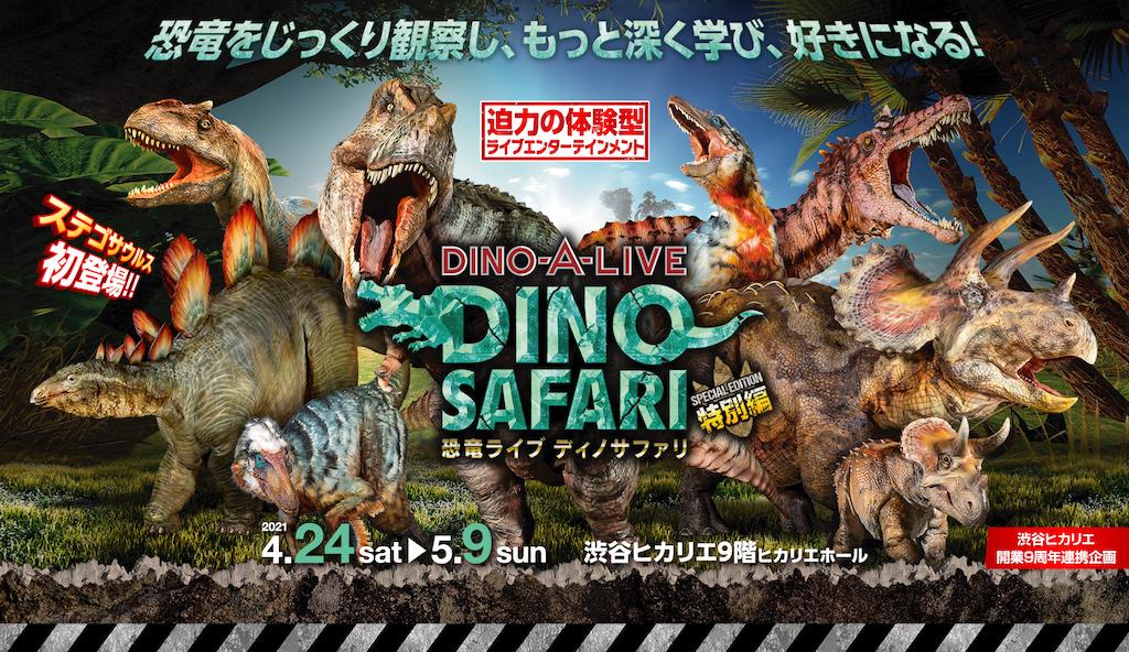DINO-A-LIVE|ディノアライブ『DINO SAFARI』