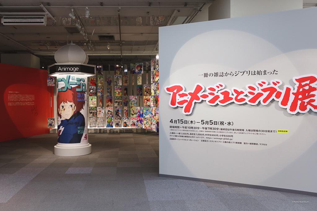 展覧会『「アニメージュとジブリ展」一冊の雑誌からジブリは始まった』