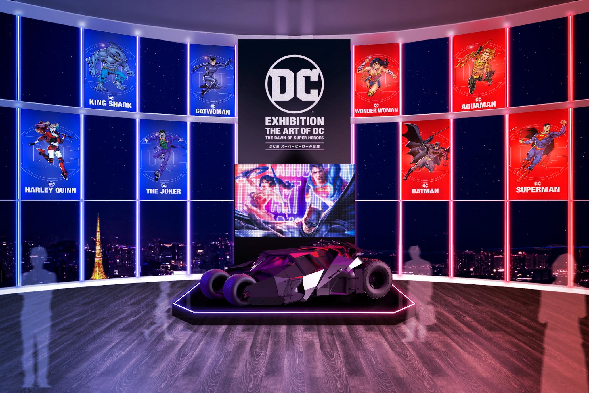 特別総合展『DC展 スーパーヒーローの誕生』