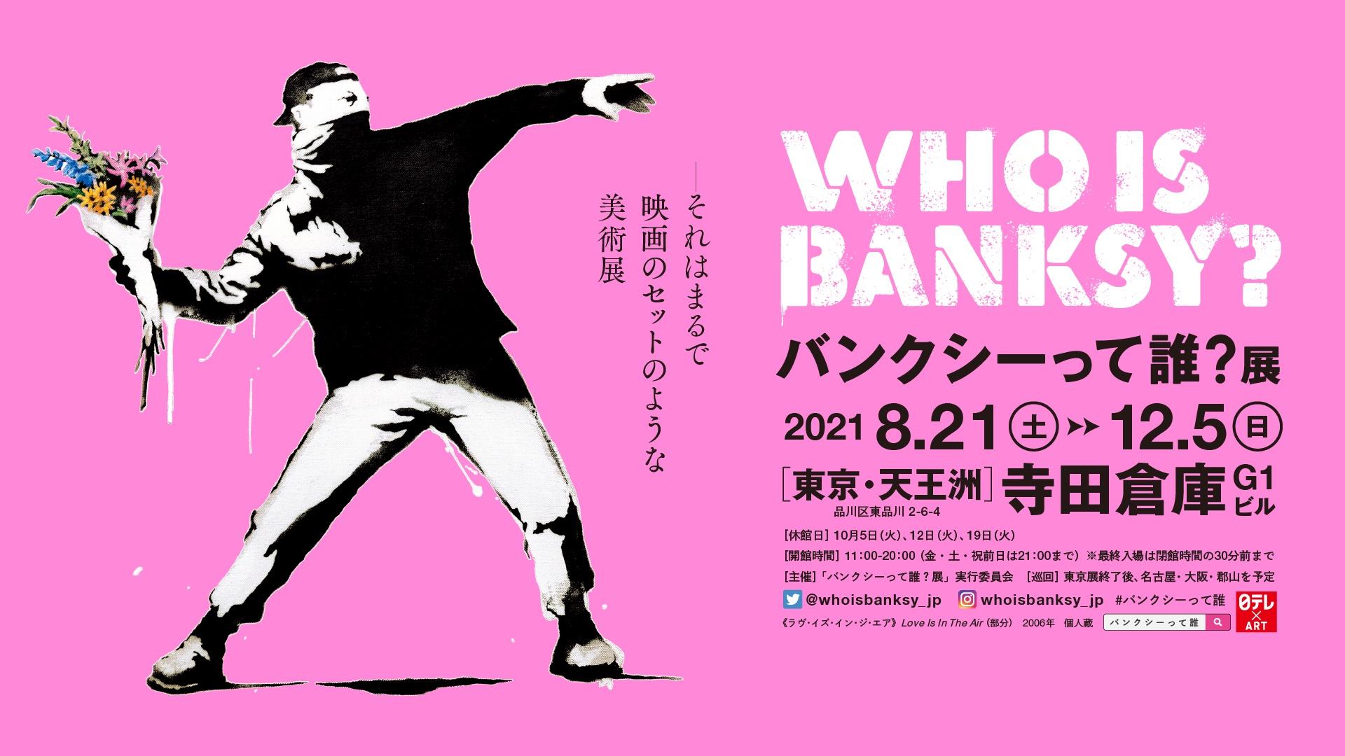 WHO IS BANKSY?|バンクシーって誰?展